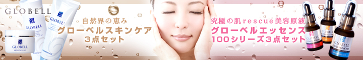 グローベル基礎化粧品・美容原液、各3点セット